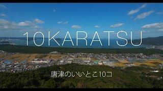 10KARATSU(テンカラッツ)