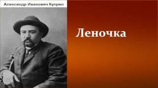 Александр Иванович Куприн.   Леночка.   аудиокнига.