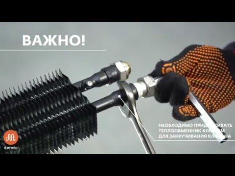 Монтаж внутрипольного конвектора Айтермик