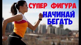 Сгонка веса, похудение, питание ЛЁГКАЯ АТЛЕТИКА-БЕГ