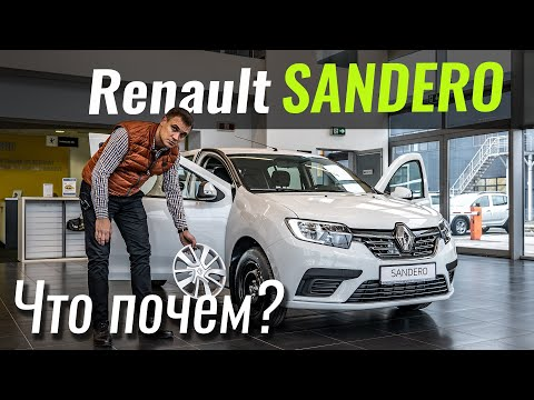 Тест драйв Renault Sandero