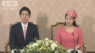 絢子さまと守谷慧さん婚約内定 会見ノーカット1