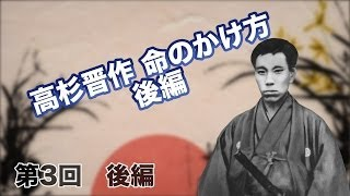 第03回 高杉晋作 後編 高杉晋作 命のかけ方【CGS 偉人伝】