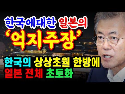 한국에 억지주장하던 일본에 역풍! 한국의 상상초월 한방에 일본 전체 초토화