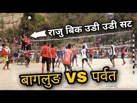 Baglung Vs Parbat निकै रोचक प्रतिस्पर्धा खेल | District Level Volleyball Game  First Deurali Cup2021