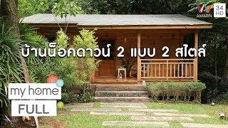 บ้านน็อคดาวน์ 2 แบบ 2 สไตล์ที่แนบเนียนไปกับธรรมชาติของเขาใหญ่ | my home 4 l 31 ส.ค.62 Full EP