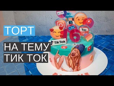 Как создать торт в стиле Тик-Ток