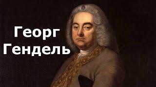 Георг Фридрих Гендель.Краткая биография.