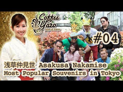 Video What Souvenirs to Get in Japan - 浅草 Asakusa - Coffee Yaro #04