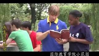 Шандунски педагогически университет – 山东师范大学