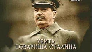 Личный агент Сталина по особым заданиям. Тайны разведки. Секретные истории.
