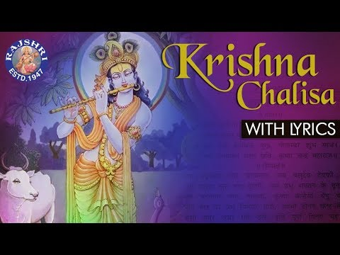 Full Krishna Chalisa With Lyrics | कृष्णा चालीसा | Popular Krishna Mantra | Janmashtami Special