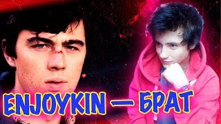 Enjoykin — Брат Реакция | ИНДЖОЙКИН Брат | Реакция на Инджойкин Брат | ЭНДЖОЙКИН