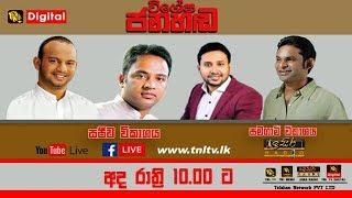 TNL Tv -- විශේෂ ජනහඬ - 2018.11.12