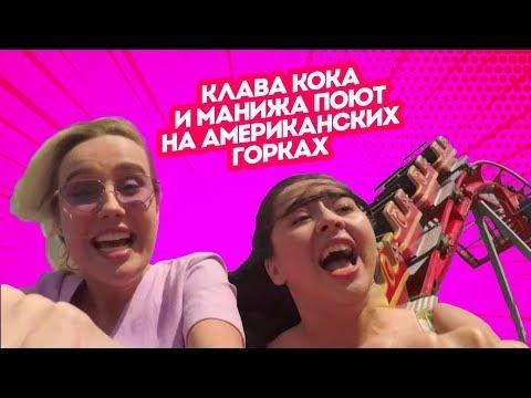 Клава Кока и Manizha поют на американских горках. Пятница с Региной