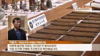 """[뉴스 따라잡기] """"동의보감까지""""…국보급 문화재가 장물?"""