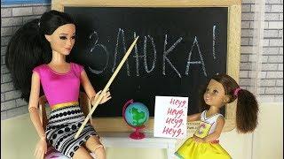 РАКЕЛЬ НЕ ПРОШЛА ПРОВЕРКУ Мультик #Барби Школа Игрушки Куклы для девочек
