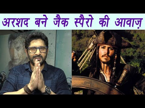 Download Pirates of The Caribbean 5: Jack Sparrow gets Arshad Warsi's voice in Hindi version | FimiBeat HD Mp4 3GP Video and MP3