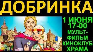 1 июня в Добринке мультфильм в 17-00 в киноклубе храма на большом экране