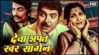 Deva Shapath Khara Sangen | Usha Naik, Kuldeep Pawar | Marathi Movie