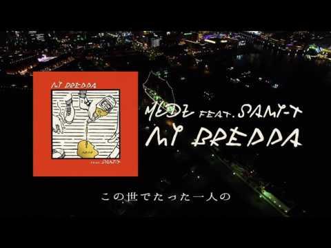 MY BREDDA feat. SAMI-T / MEDZ