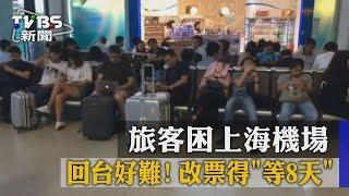 回台好難!旅客困上海機場 改票得「等8天」