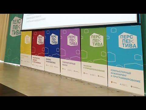 Всероссийский конкурс исследовательских и практических проектов «Перспектива»