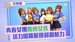 青春女團勵齊女孩 活力唱跳展現超甜魅力!