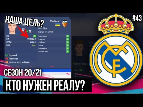 РЕАЛ VS БАРСЕЛОНЫ / КТО НУЖЕН РЕАЛУ? | FIFA 19 | Карьера тренера за Реал Мадрид [#43]