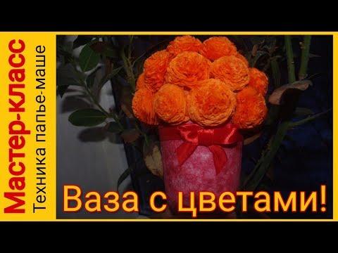 """Поделки из салфеток. Ваза с цветами в технике """"Папье-маше"""". Цветы из салфеток."""