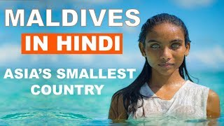 MALDIVES Facts In Hindi : Countries Facts in Hindi : The Ultimate World