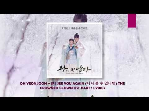 Oh Yeon Joon – If I See You Again (다시 볼 수 있다면) The Crowned Clown OST Part 1 Lyrics  [Han, Rom ,Eng]
