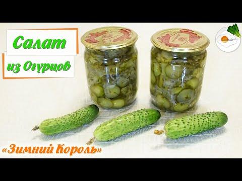 """Салат из огурцов """"Зимний король"""" для заготовки на зиму. Простой и вкусный рецепт"""