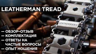 Leatherman Tread LT Stainless Metric (832431) - відео 2