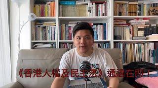 《香港人權及民主法》通過在即,是姿態還是實際?香港局勢與中港關係分析,20190926 iPhone11pro直播