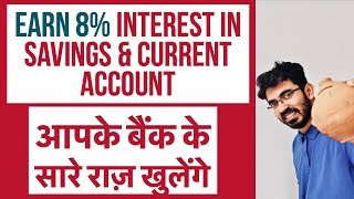 Bank Secrets | How to Get 8% interest on savings and current accounts | Best Bank Accounts in India
