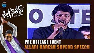 Allari Naresh Superb Speech at Silly Fellows Pre Release Event   Allari Naresh   Sunil