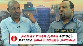 Ethiopia: [ነፃ ውይይት] ታሪክ እና ፖለቲካ ሲዳቀል ትምህርት ይመክናል ዕውቀት ከጉልበት ይመነጫል