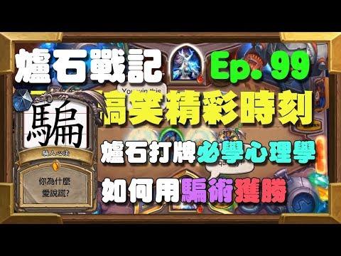 爐石最據心理戰Rank精華!!