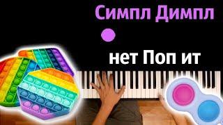 ????⚪???? Симпл димпл, НЕТ поп ит (suramura feat. Рейчел) ● караоке   PIANO_KARAOKE ● ᴴᴰ + НОТЫ & MIDI