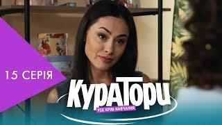 КУРАТОРИ | 15 серія | НЛО TV