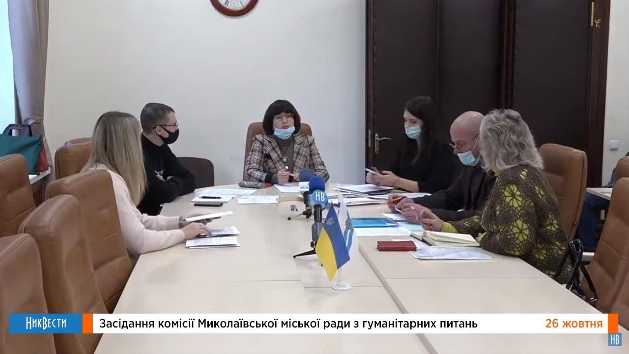 Заседание комиссии Николаевского городского совета по гуманитарным вопросам