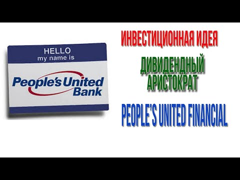 Инвестиционная идея | дивидендный аристократ | People's United Financial