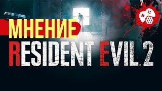 Поиграли в Resident Evil 2. Ремейк, который мы заслужили