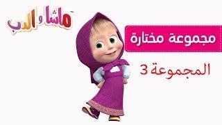 ماشا والدب - المجموعة 3 🎬