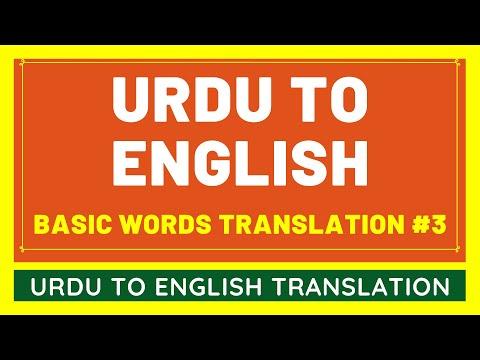 Urdu To English Google Translation BASIC WORDS - #3 | Translate Urdu Language To English