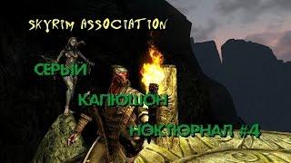 Skyrim Association. Серый капюшон Ноктюрнал #4: Выбираемся из Холодной гавани.