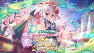 Kokkoro  - (Princess Connect! Re:Dive) - NEW YEAR MAMA!!!! Princess Connect Re:Dive Kokkoro (New Year) Gacha 260 Pulls