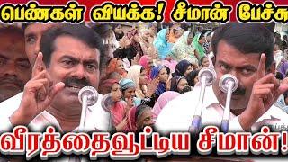 இன்று மதுரையை திணறடித்த சீமான்! || Seeman Today Mass Speech At Madurai