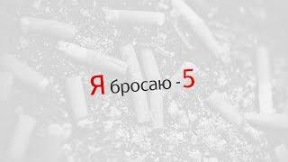Я БРОСАЮ! 5 серия. Современные способы бросить курить. Никотиновые заменители